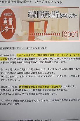 結婚相談所実情レポート(バージョンアップ版)