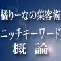 ニッチキーワード概論 〜 集客できるニッチキーワードの探し方・使い方 【やわらか☆アフィリ vol.02】