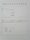 7.解雇予告手当支払通知書