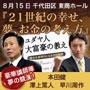 『21世紀の幸せ、夢、お金の考え方』〜本田健×澤上篤人×早川周作〜