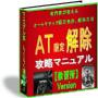 AT限定解除 攻略マニュアル 【教習所  Version】の画像