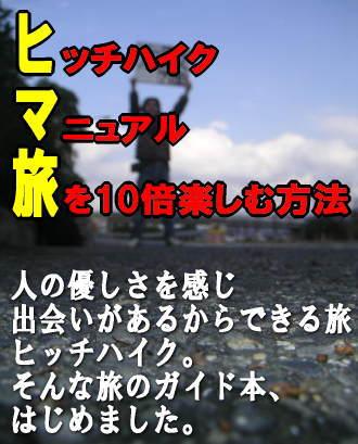 プロヒッチハイカーによる【今日から始めるヒッチハイクマニュアル】サポートなしバージョンの画像