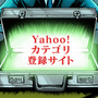 『Yahoo!カテゴリ登録サイト』オールドドメイン -検索エンジンに強いヤフカテ中古ドメイン-