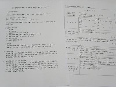 風俗営業(2号営業)許可申請パーフェクトマニュアル