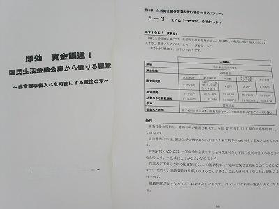資金調達!国民生活金融公庫(日本政策金融公庫)から借りるために!