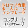 ドロップシッピングのための専用ホームページテンプレート(コンプリートパッケージ)