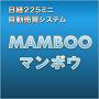 日経225ミニ 自動売買システム MAMBOO(マンボウ) 有限会社スタイル・ビジョン インフォレビューFX InfoReviewFX FX取引 比較 情報商材 検証 評価 レビューサイト