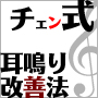 【チェン式耳鳴り改善法】の画像