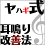 【モバイル版】1日わずか3分!ヤハギ式耳鳴り改善法