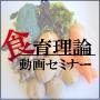 食育理論動画セミナー