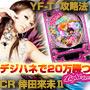 いくで〜!デジハネで20万勝つ!!CRA KODA KUMI 2 YF-T LightVer 攻略法