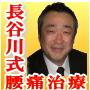 TMSジャパン 長谷川式腰痛治療プログラム