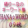 橘りーなのニッチキーワード集・HANA☆WORD'09秋 − 抜群の集客力を持つキーワード1万個をパック!