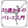 35歳からのバレエ入門