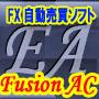 FX自動売買ソフト【EA Fusion AC】