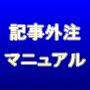 記事外注マニュアル~記事作成サービスの半額以下で外注できる!