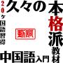 ■【網野式】動詞フォーカス中国語入門