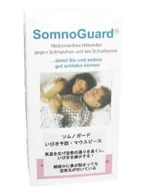 【いびき歯ぎしり対策】ソムノガード