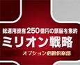 【オプション必勝倶楽部】日経225オプション取引専用「ミリオン戦略〜自宅でプロの取引を再現〜」