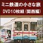 ミニ鉄道の小さな旅DVD10枚組(関西編)