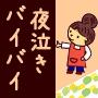 夜泣き対策&解消法の決定版!!夜泣き専門保育士が伝える『赤ちゃんにもママにも優しい安眠ガイド』1〜5歳版