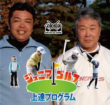 【ゴルフ】ジュニアゴルフ上達プログラム