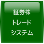証券銘柄トレード/野村HG