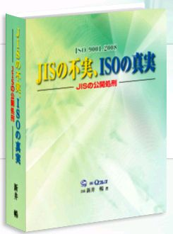 「ISO9001 JISの不実、ISOの真実」〜誤訳だらけのJIS翻訳文。実はISO原文の方が何倍もわかりやすいことをご存知でしたか?〜実務に即応する正確なISOマニュアルをご提供します。