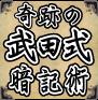 暗記の最終奥義があなたの脳に革命を起こす!武田式記憶術DVD