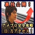 人気ブログ作成マニュアル2010~アメブロ完全攻略!