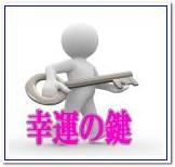 「幸運の鍵」 初級編
