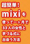 超簡単! mixiを使って一ヶ月で33人の女性と芋づる式に出会う方法
