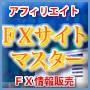 【FXサイトマスター】 誰でも簡単にFXアフィリエイトのサイトを運営できるプロの技!