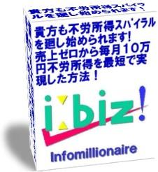 私が●●●●●●から3ケ月で安定したネット収入実現した「情報起業...