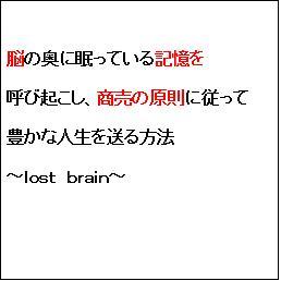 脳の奥に眠っている記憶を呼び起こし、商売の原則に従って豊かな人生を送る方法〜lost brain〜