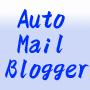 オートメールブロガー~メールによるブログ自動投稿でリスク分散と効率UPを~アクセルワーク
