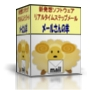 販促支援特化型メルマガ配信システム「メールさんの羊」フル機能版