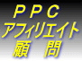 PPCアフィリエイト顧問 【教材コース】