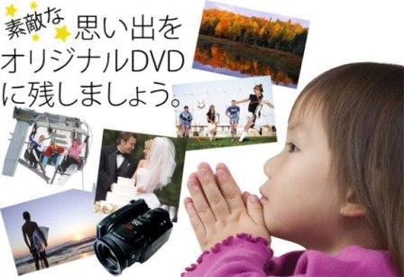 あなたの撮りっぱなし映像から感動映像を作るつきっきりビデオ講座