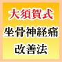 大須賀式 坐骨神経痛改善法【1日5分でできるストレッチ】