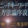 ニッチキーワード方法論序説 ~ 橘りーなの集客術と物販アフィリエイト戦略【やわらか☆アフィリVol.05】