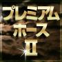 【4月30日販売終了】E−BOOK白書で高評価■プレミアムホースⅡ■