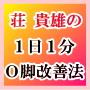 フットアドバイザー荘 貴雄のO脚改善法