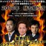 2010年「勝ち組宣言」セミナー・ダウンロード版