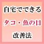 荘 貴雄のタコ・魚の目改善法