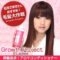 「洗髪後の理想的な仕上がりを演出!」毛髪大作戦 Growth Project.《女性用》アロマコンディショナー