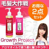 「髪つやつや!ボリュームアップ!」毛髪大作戦 Growth Project.【女性用】アロマシャンプー / アロマコンディショナー セット(送料無料)