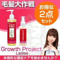 「的確な頭皮ヘアで発毛促進」毛髪大作戦 Growth Project. 【女性用】アロマシャンプー / ヘアローション セット(送料無料)