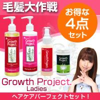Growth Project.【女性用】4商品セット