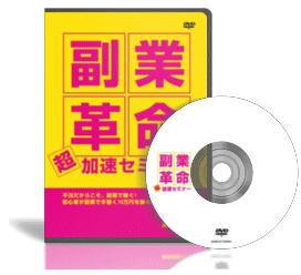 (販売終了)副業革命!【超】加速セミナーDVDの画像